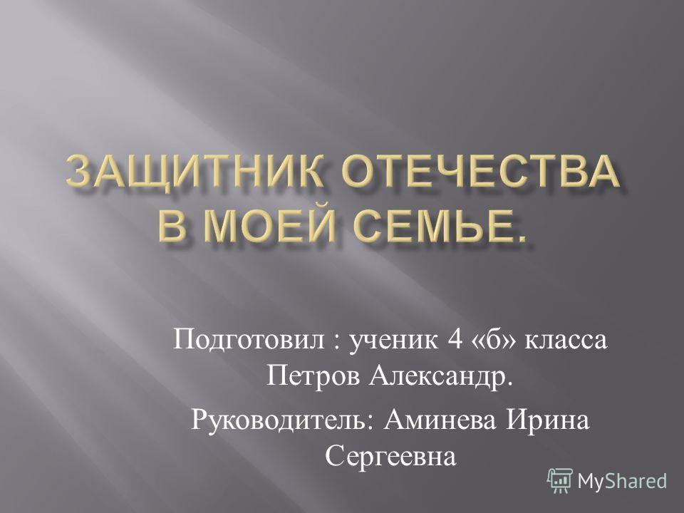 Подготовил : ученик 4 « б » класса Петров Александр. Руководитель : Аминева Ирина Сергеевна