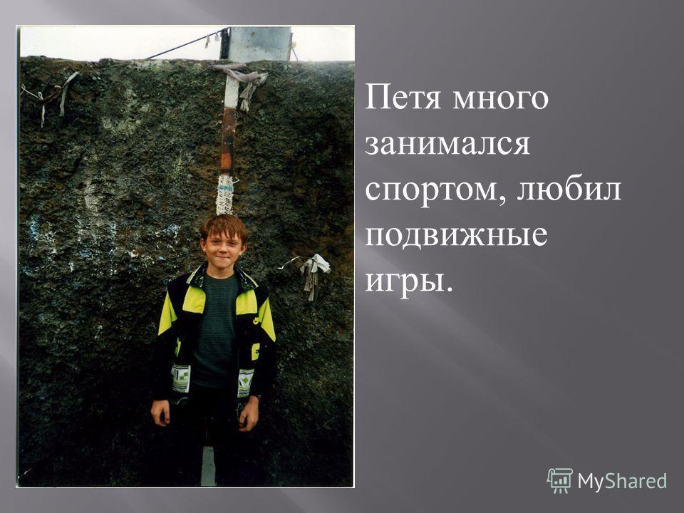 Петя много занимался спортом, любил подвижные игры.