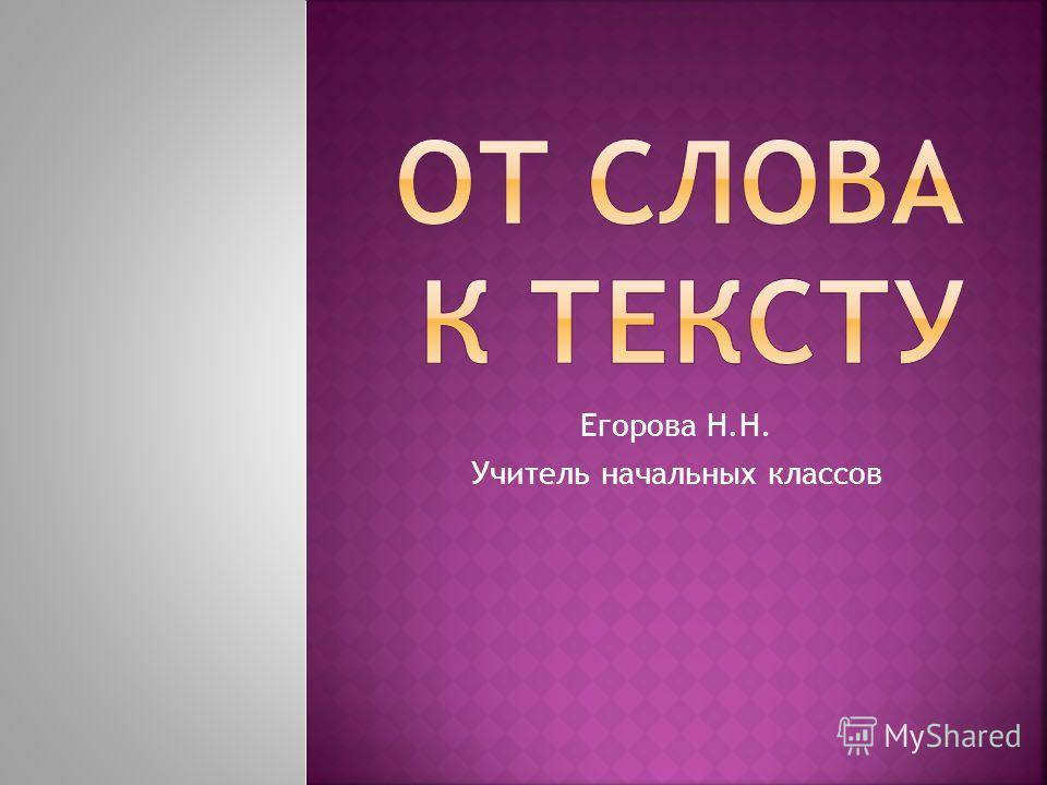 Егорова Н.Н. Учитель начальных классов