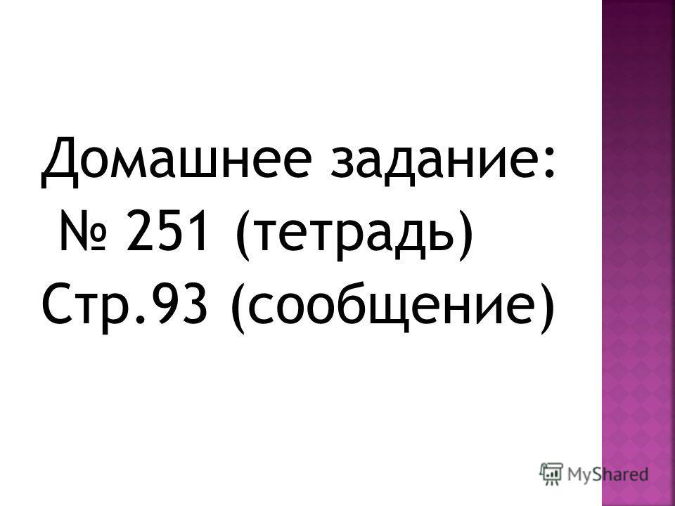 Домашнее задание: 251 (тетрадь) Стр.93 (сообщение)