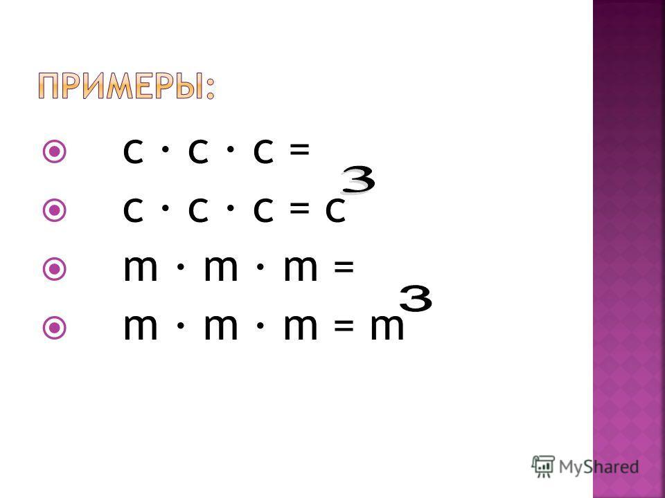 с с с = с с с = с с с с = с m m m = m m m = m m m m = m