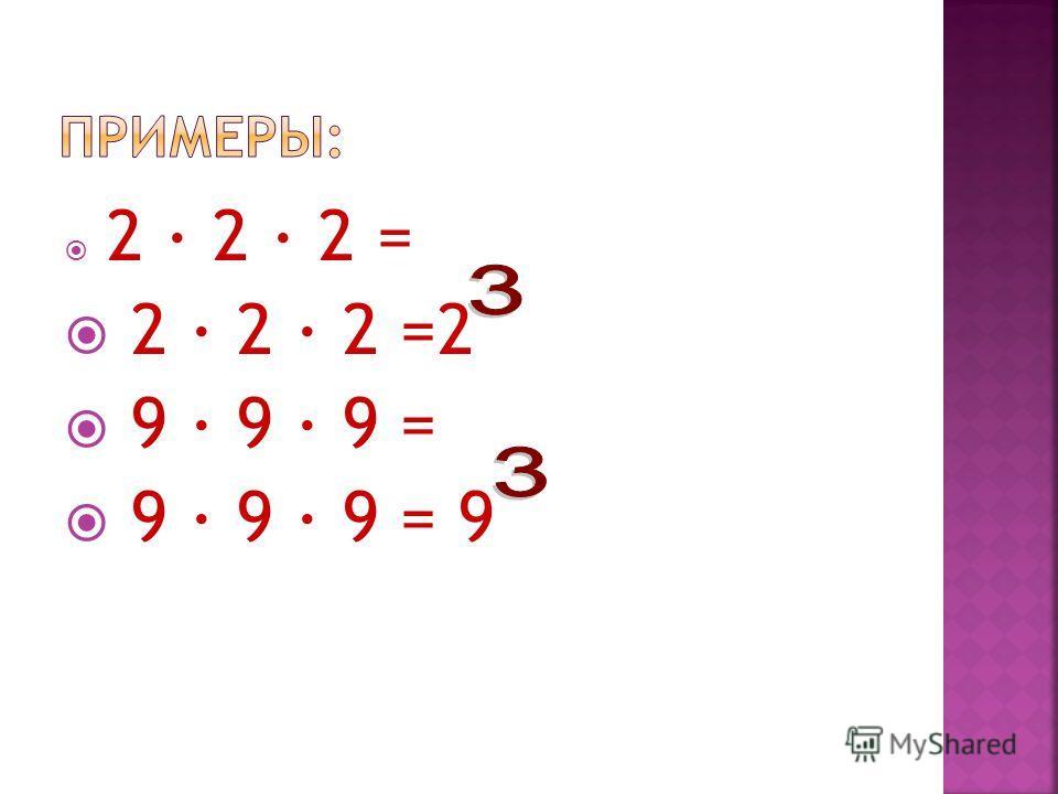 2 2 2 = 2 2 2 =2 9 9 9 = 9 9 9 = 9