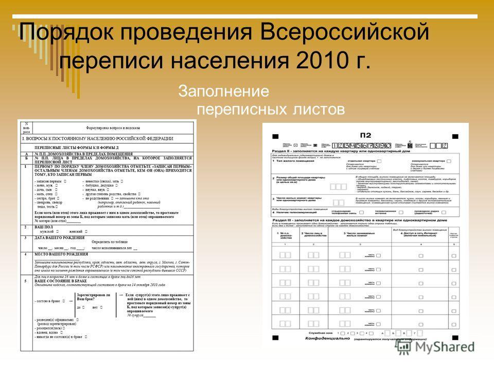 Порядок проведения Всероссийской переписи населения 2010 г. Заполнение переписных листов