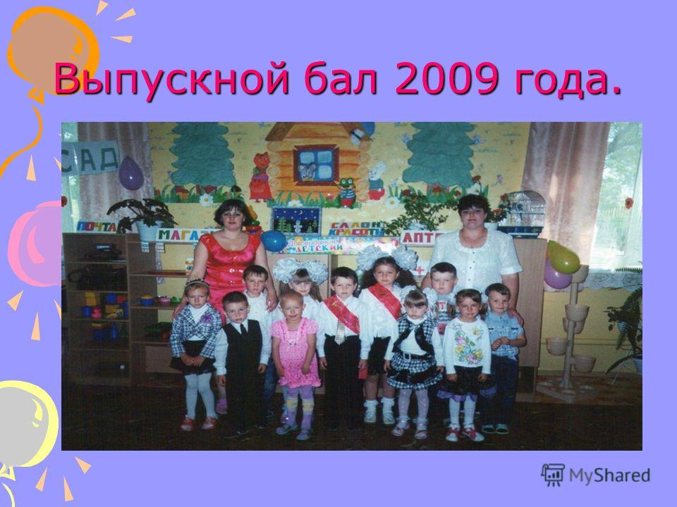 Выпускной бал 2009 года.