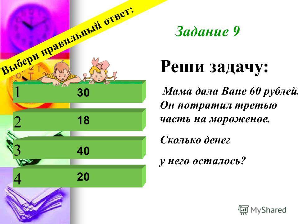 Если из двести тысяч вычесть одну тысячу, то получится: Выбери правильный ответ: 1 2 4 3 19000 101000 199999 Задание 8