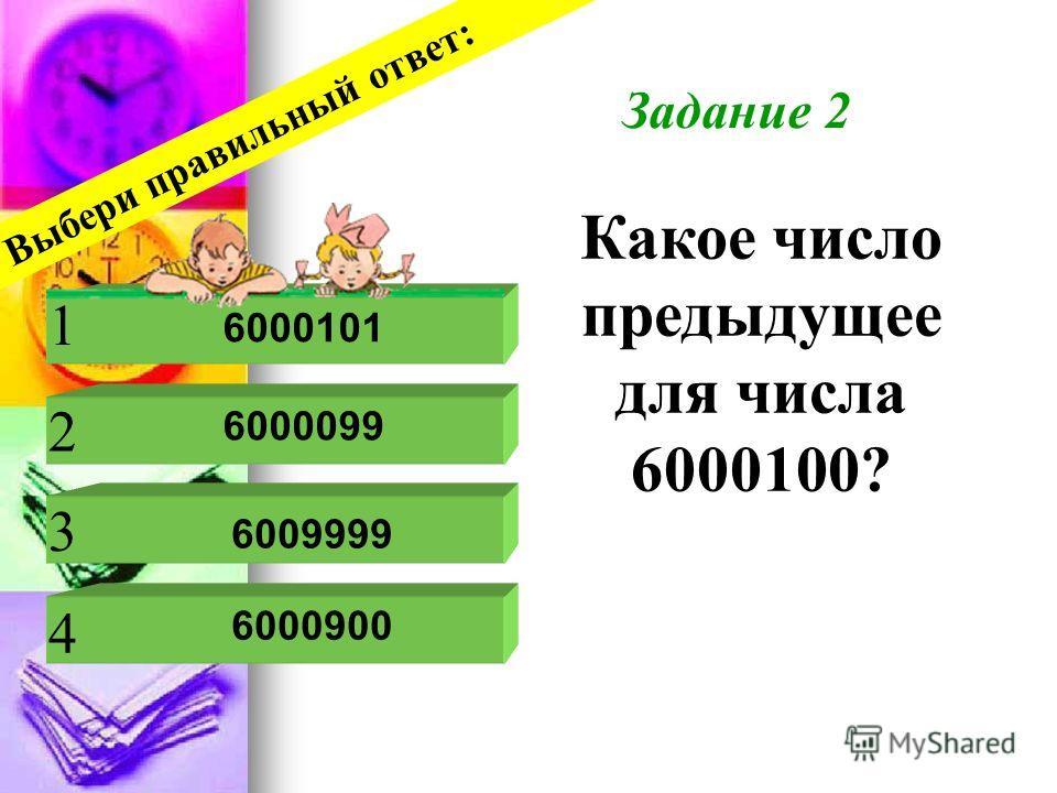 В каком числе 82 сотня? Выбери правильный ответ: 1 2 4 3 8223 82230 912 82 Задание 1
