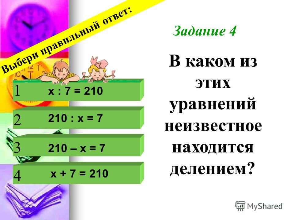 Какое число самое маленькое? Выбери правильный ответ: 1 2 4 3 76021 76012 76201 76102 Задание 3