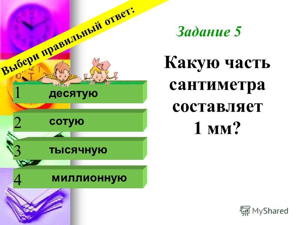 В каком из этих уравнений неизвестное находится делением? Выбери правильный ответ: 1 2 4 3 х : 7 = 210 210 : х = 7 х + 7 = 210 210 – х = 7 Задание 4