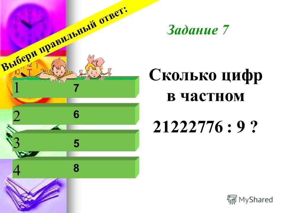 В каком из примеров первое действие сложение? Выбери правильный ответ: 1 2 3 5417х6+104280:2 10900-(6340+285840:45) Задание 6 ( 325671 + 654321) : 70