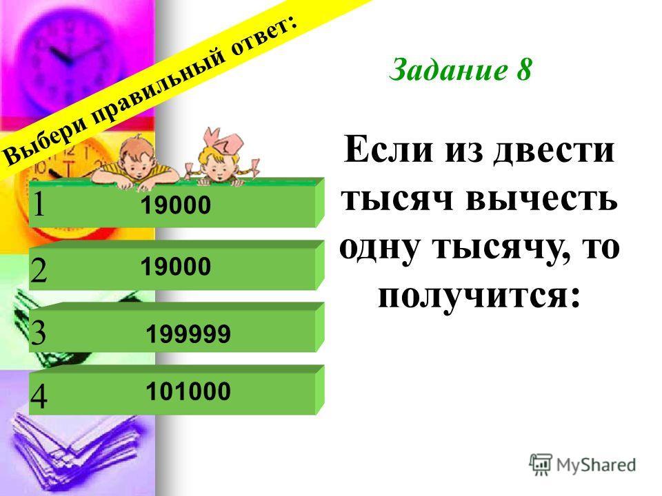 Сколько цифр в частном 21222776 : 9 ? Выбери правильный ответ: 1 2 4 3 7 6 8 5 Задание 7