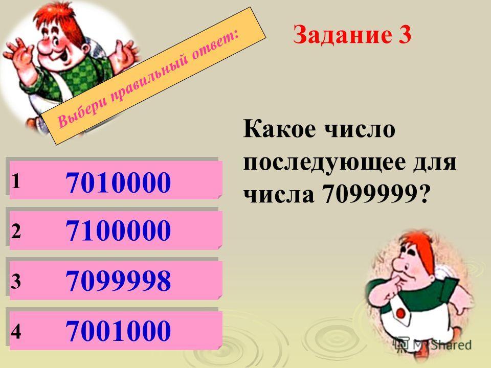 Выбери правильный ответ: Задание 2 Какая цифра стоит в разряде сотен в числе 832567? 1 2 3 4 8 3 2 5