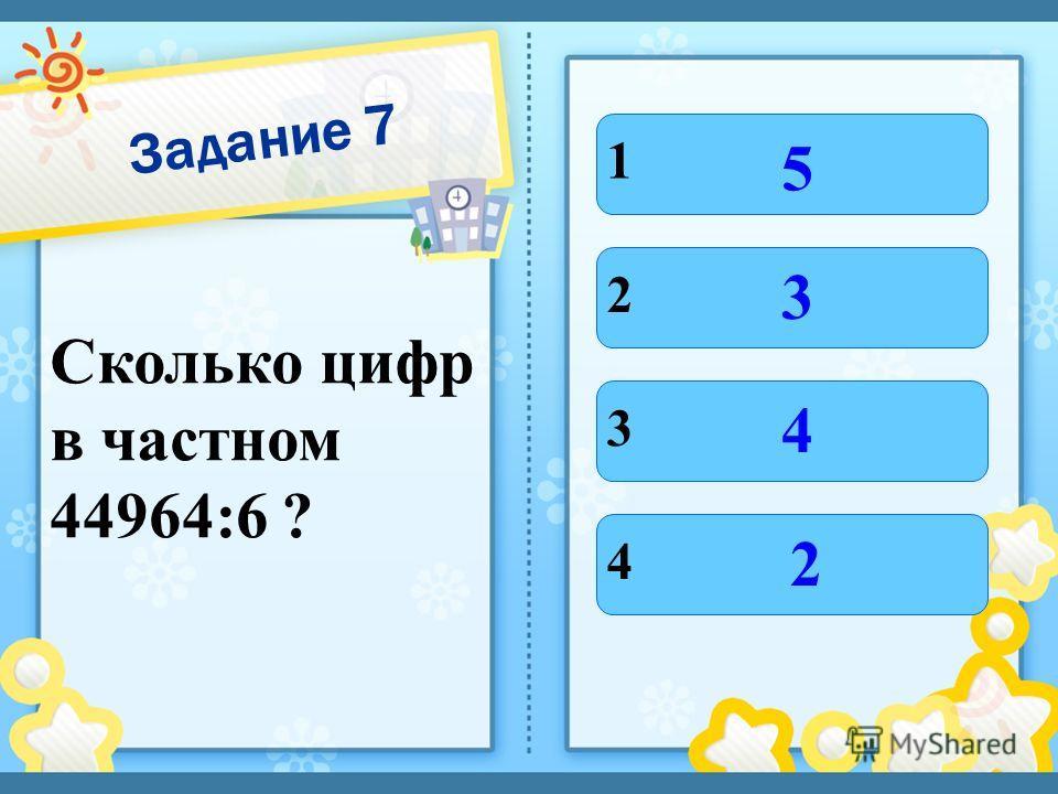 В каком из выражений первое действие умножение? 1 2 3 789645 – 211072 :8 х 5 2345 – 405 х 35 : 5 374 х (15 + 585) :20