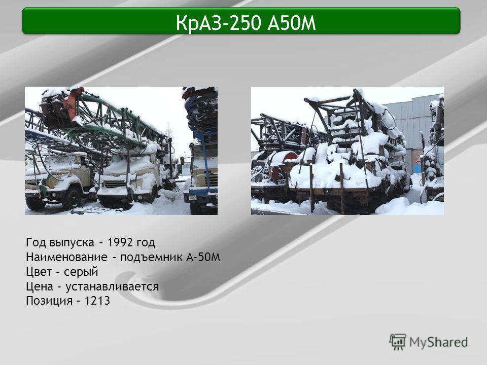 КрАЗ-250 А50М Год выпуска – 1992 год Наименование – подъемник А-50М Цвет – серый Цена - устанавливается Позиция – 1213