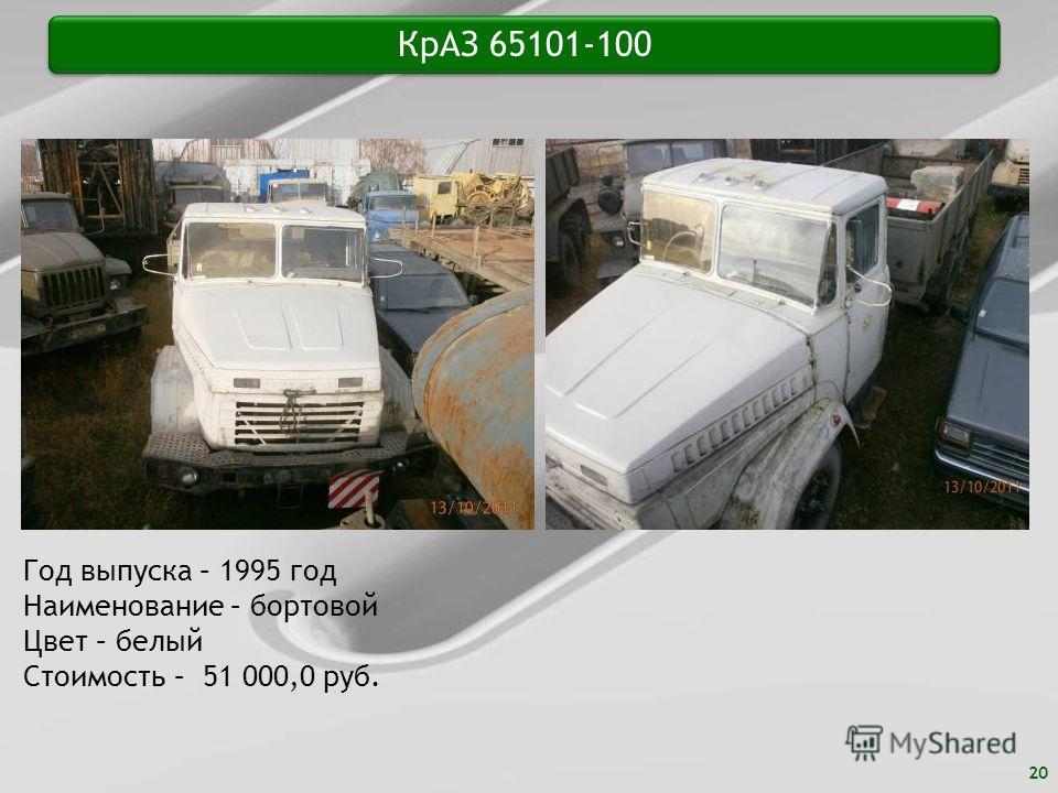 20 КрАЗ 65101-100 Год выпуска – 1995 год Наименование – бортовой Цвет – белый Стоимость – 51 000,0 руб.