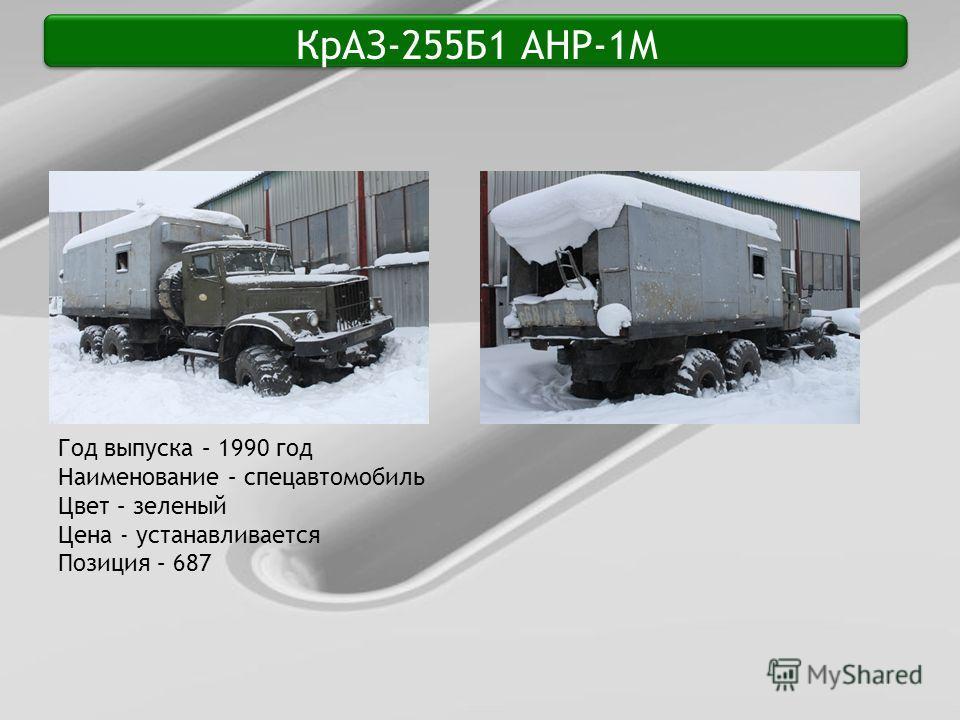 КрАЗ-255Б1 АНР-1М Год выпуска – 1990 год Наименование – спецавтомобиль Цвет – зеленый Цена - устанавливается Позиция – 687