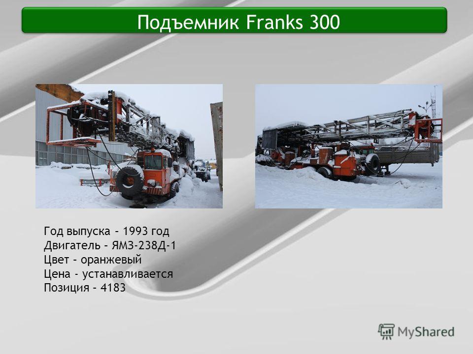 Подъемник Franks 300 Год выпуска – 1993 год Двигатель – ЯМЗ-238Д-1 Цвет – оранжевый Цена - устанавливается Позиция – 4183