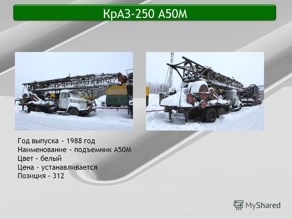 КрАЗ-250 А50М Год выпуска – 1988 год Наименование – подъемник А50М Цвет – белый Цена - устанавливается Позиция – 312