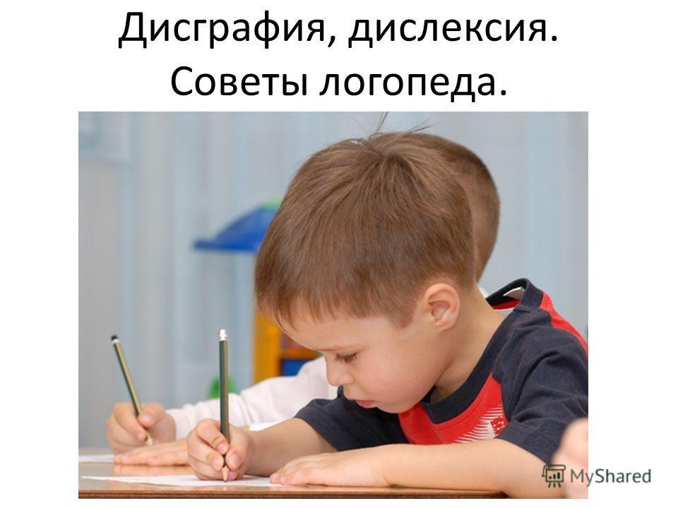 Дисграфия, дислексия. Советы логопеда.
