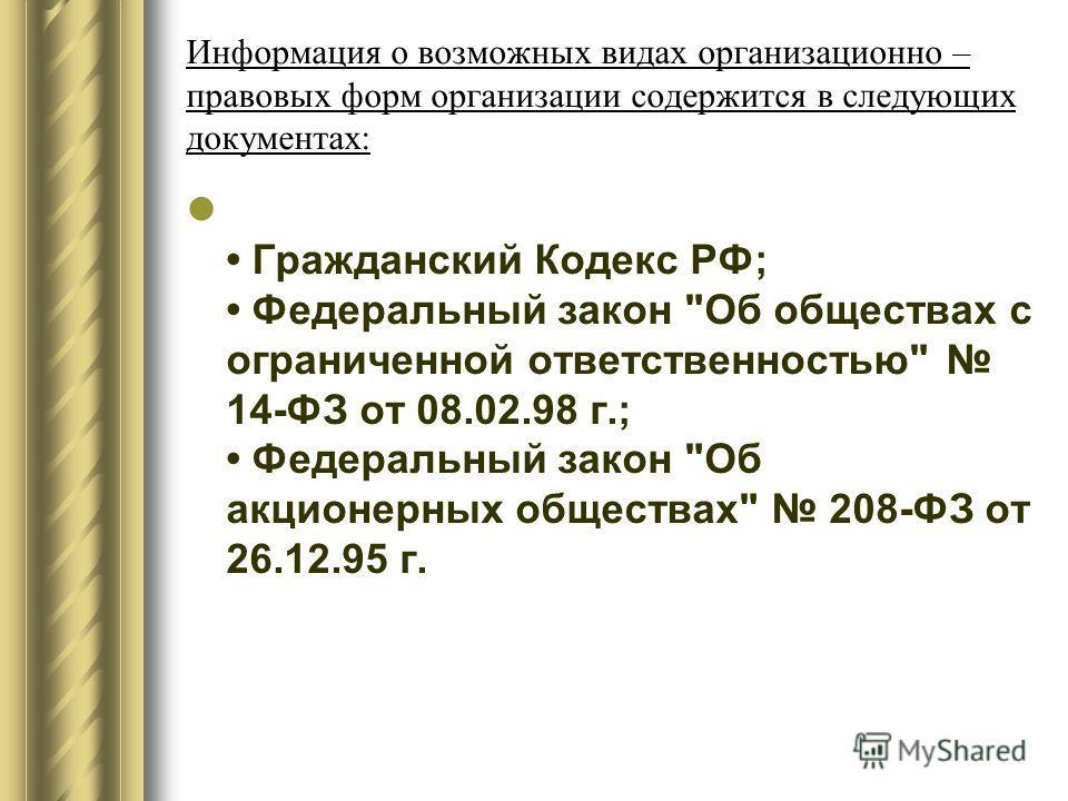 Информация о возможных видах организационно – правовых форм организации содержится в следующих документах: Гражданский Кодекс РФ; Федеральный закон