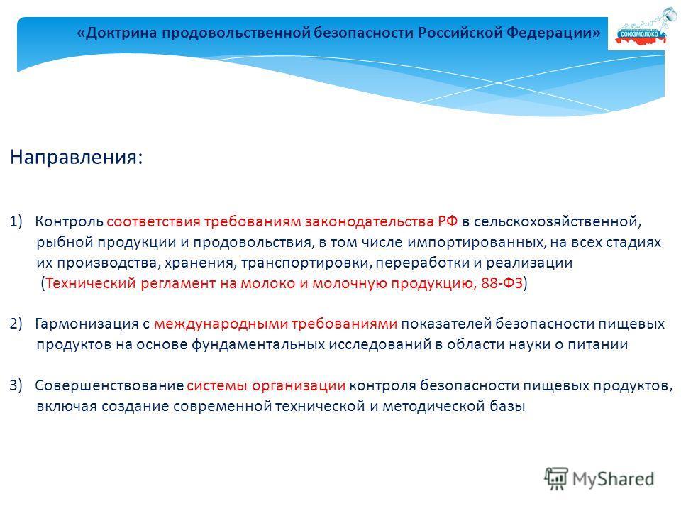 «Доктрина продовольственной безопасности Российской Федерации» Направления: 1)Контроль соответствия требованиям законодательства РФ в сельскохозяйственной, рыбной продукции и продовольствия, в том числе импортированных, на всех стадиях их производств