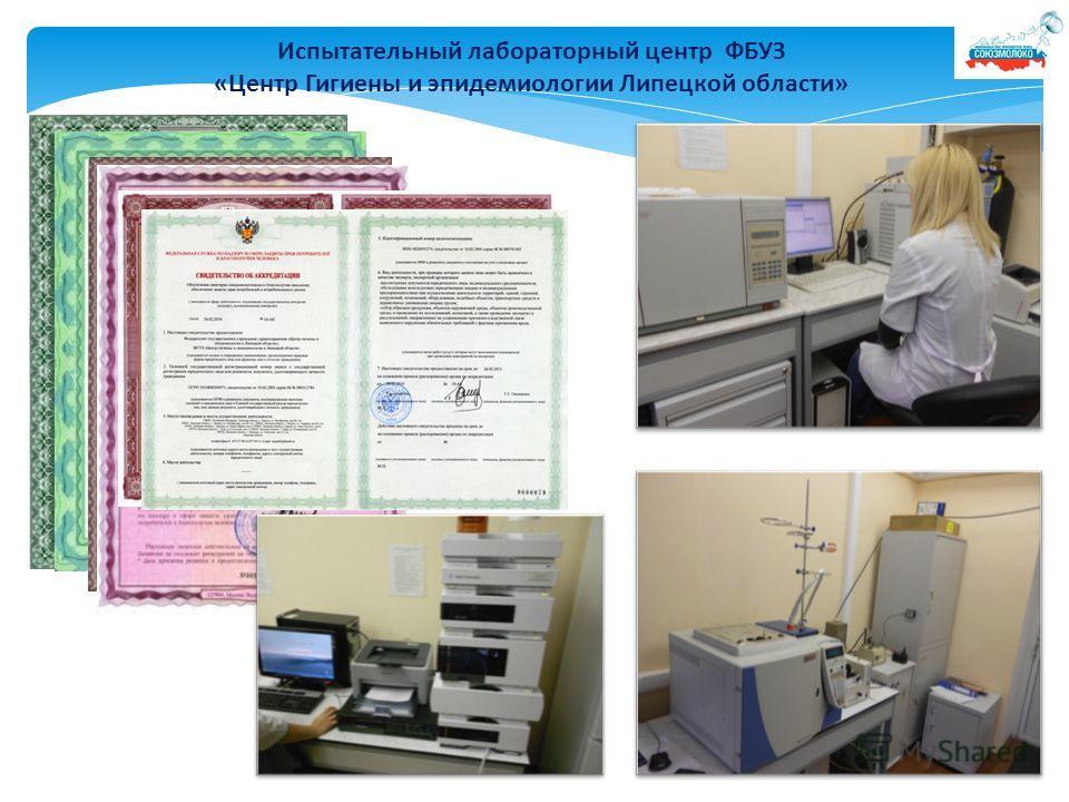 Испытательный лабораторный центр ФБУЗ «Центр Гигиены и эпидемиологии Липецкой области»