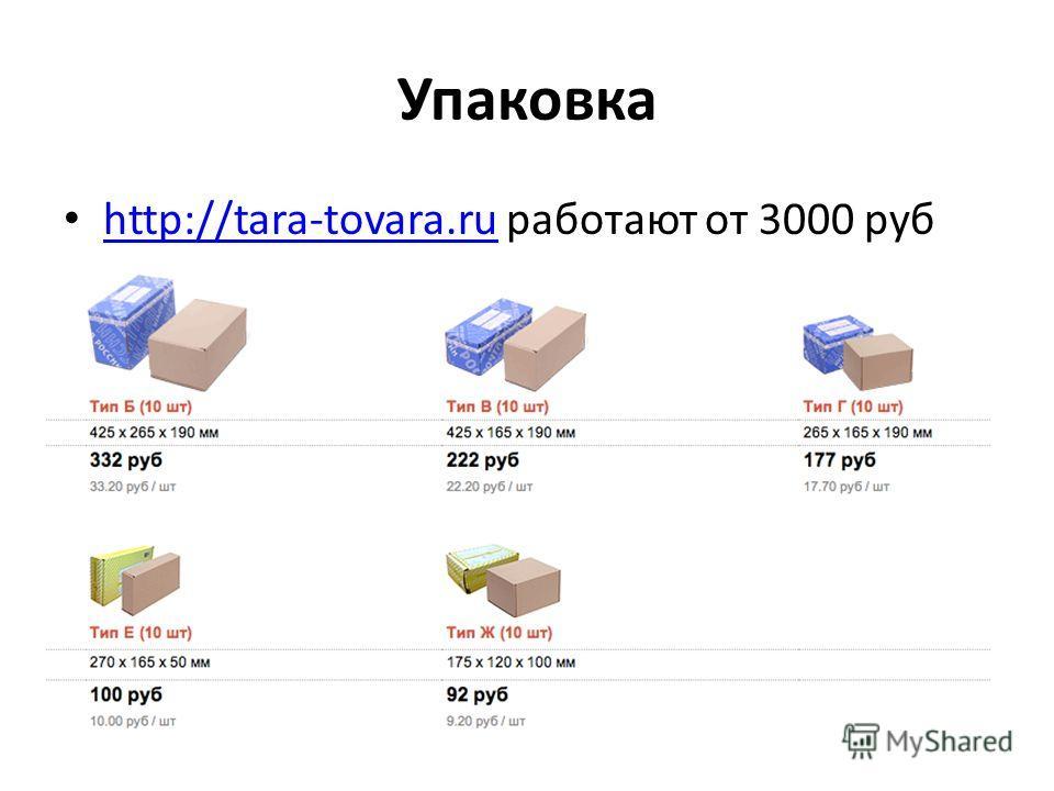 Упаковка http://tara-tovara.ru работают от 3000 руб http://tara-tovara.ru