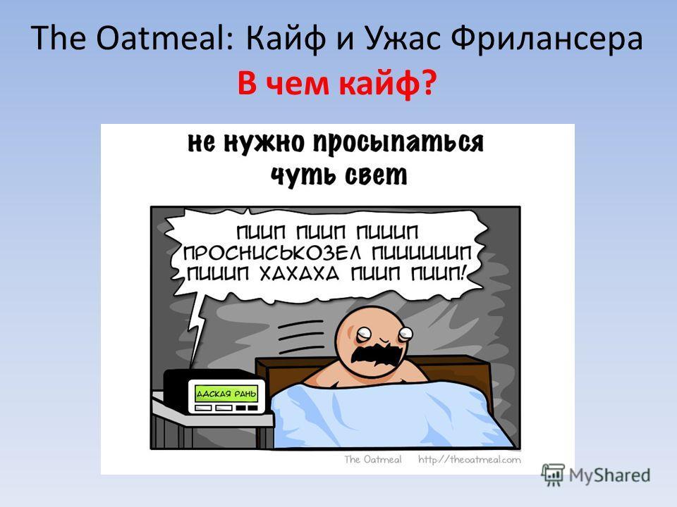 The Oatmeal: Кайф и Ужас Фрилансера В чем кайф?