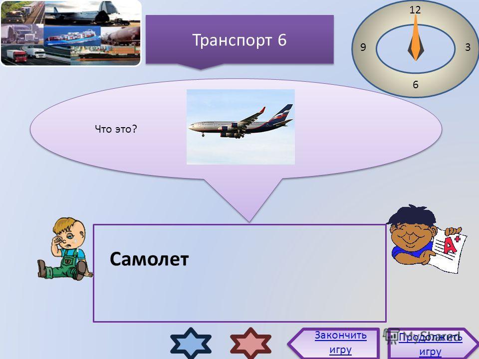 Что это? 12 3 6 9 Самолет Продолжить игру Продолжить игру Закончить игру Транспорт 6