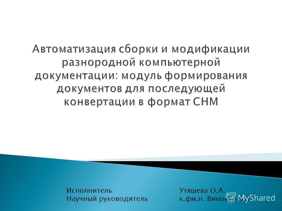 Исполнитель: Утяшева О.А. Научный руководитель: к.фм.н. Винокур В.В.
