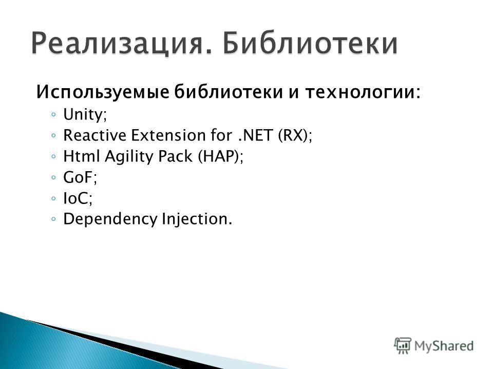 Используемые библиотеки и технологии: Unity; Reactive Extension for.NET (RX); Html Agility Pack (HAP); GoF; IoC; Dependency Injection.