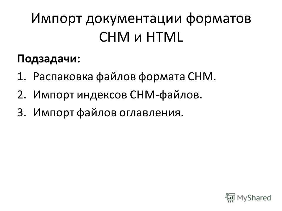 Импорт документации форматов CHM и HTML Подзадачи: 1.Распаковка файлов формата CHM. 2.Импорт индексов CHM-файлов. 3.Импорт файлов оглавления.