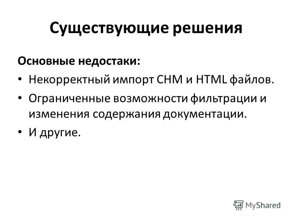 Существующие решения Основные недостаки: Некорректный импорт CHM и HTML файлов. Ограниченные возможности фильтрации и изменения содержания документации. И другие.