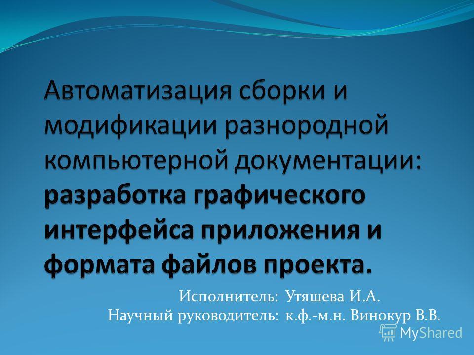 Исполнитель: Утяшева И.А. Научный руководитель: к.ф.-м.н. Винокур В.В.
