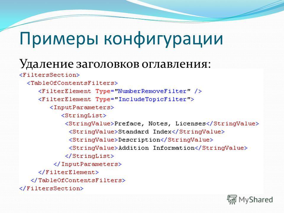 Примеры конфигурации Удаление заголовков оглавления: