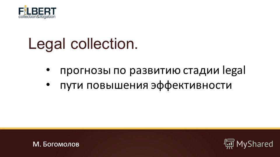 Legal collection. прогнозы по развитию стадии legal пути повышения эффективности М. Богомолов