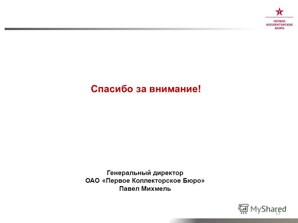 9% 7% Спасибо за внимание! Генеральный директор ОАО «Первое Коллекторское Бюро» Павел Михмель 13