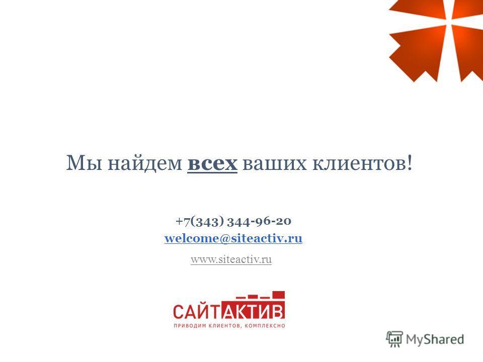 Мы найдем всех ваших клиентов! www.siteactiv.ru +7(343) 344-96-20 welcome@siteactiv.ru