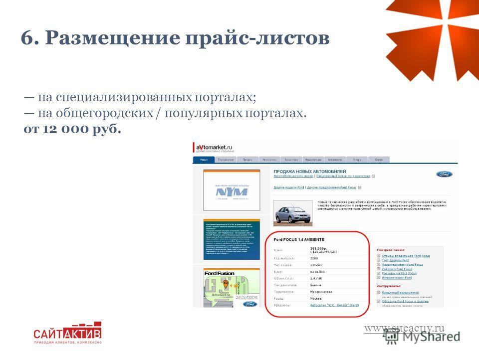 www.siteactiv.ru 6. Размещение прайс-листов на специализированных порталах; на общегородских / популярных порталах. от 12 000 руб.