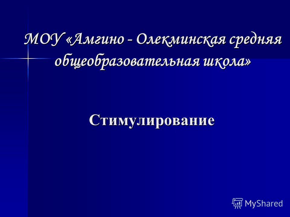 МОУ «Амгино - Олекминская средняя общеобразовательная школа» Стимулирование