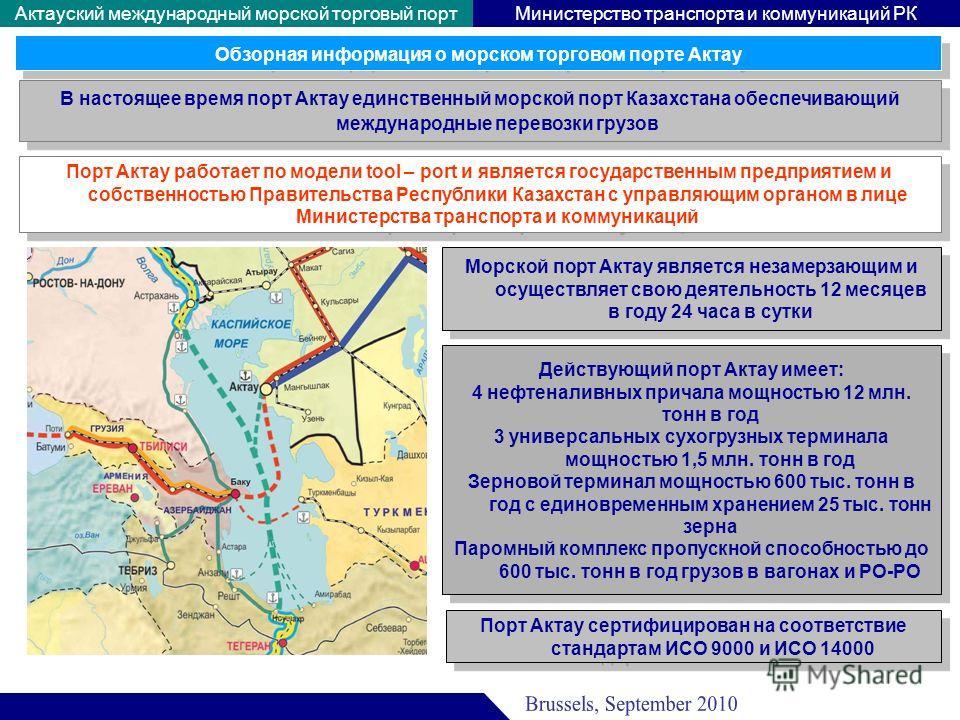 Обзорная информация о морском торговом порте Актау В настоящее время порт Актау единственный морской порт Казахстана обеспечивающий международные перевозки грузов Порт Актау работает по модели tool – port и является государственным предприятием и соб