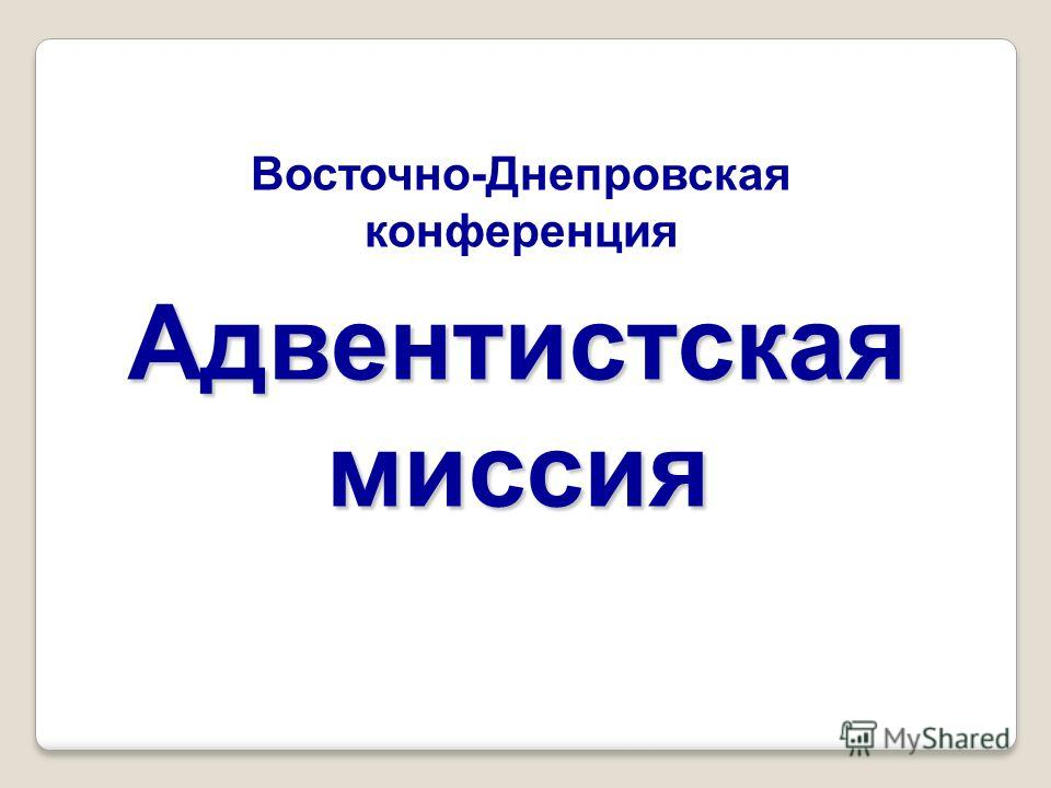 Адвентистскаямиссия Восточно-Днепровская конференция