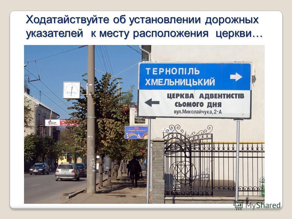 Ходатайствуйте об установлении дорожных указателей к месту расположения церкви…
