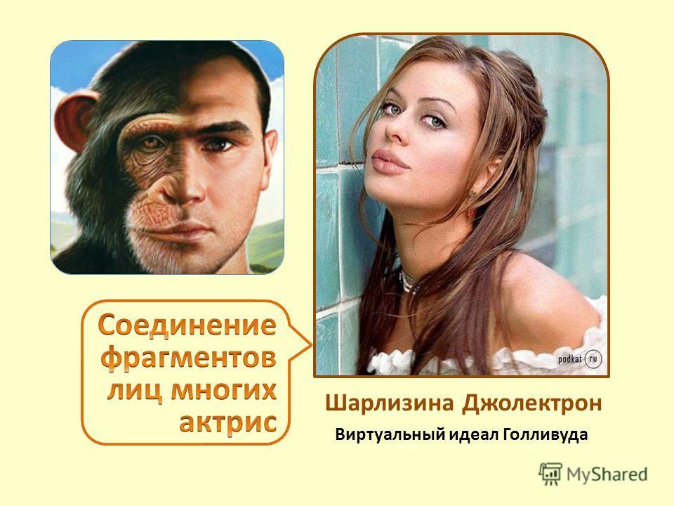 Шарлизина Джолектрон Виртуальный идеал Голливуда