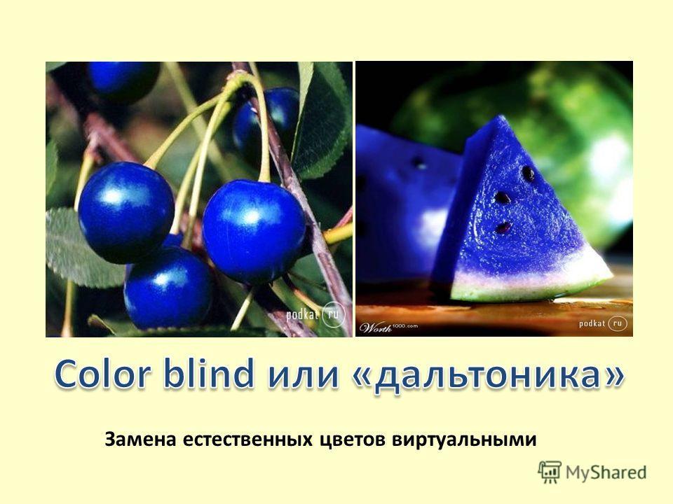 Замена естественных цветов виртуальными