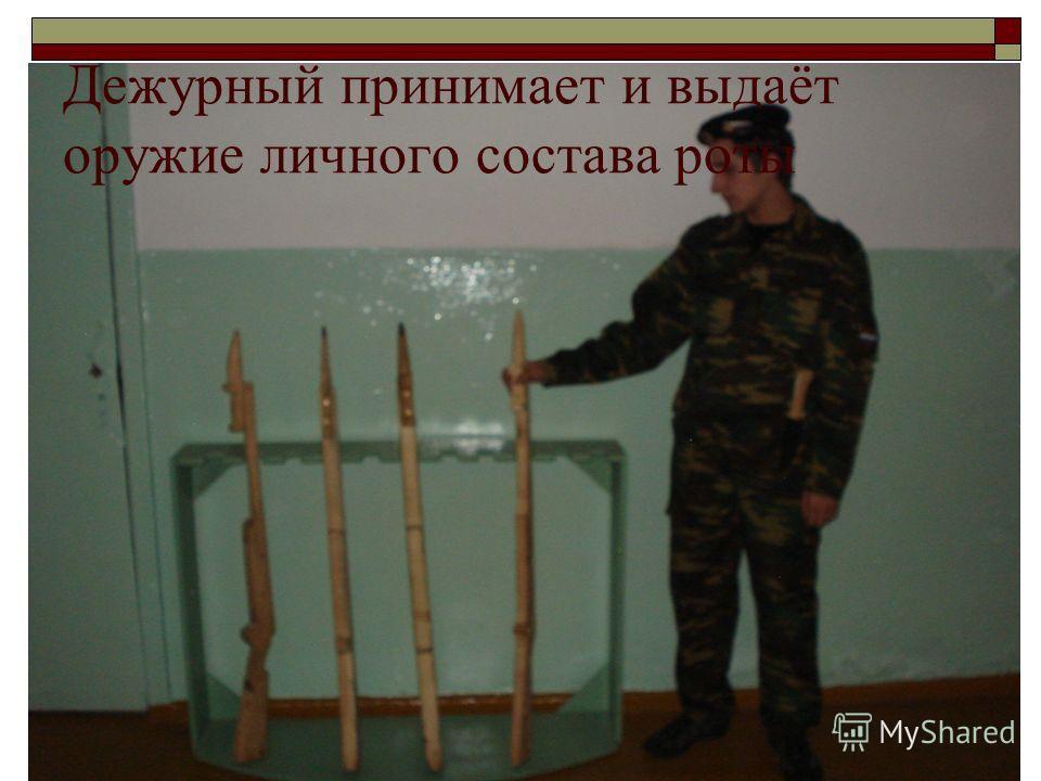 Дежурный принимает и выдаёт оружие личного состава роты
