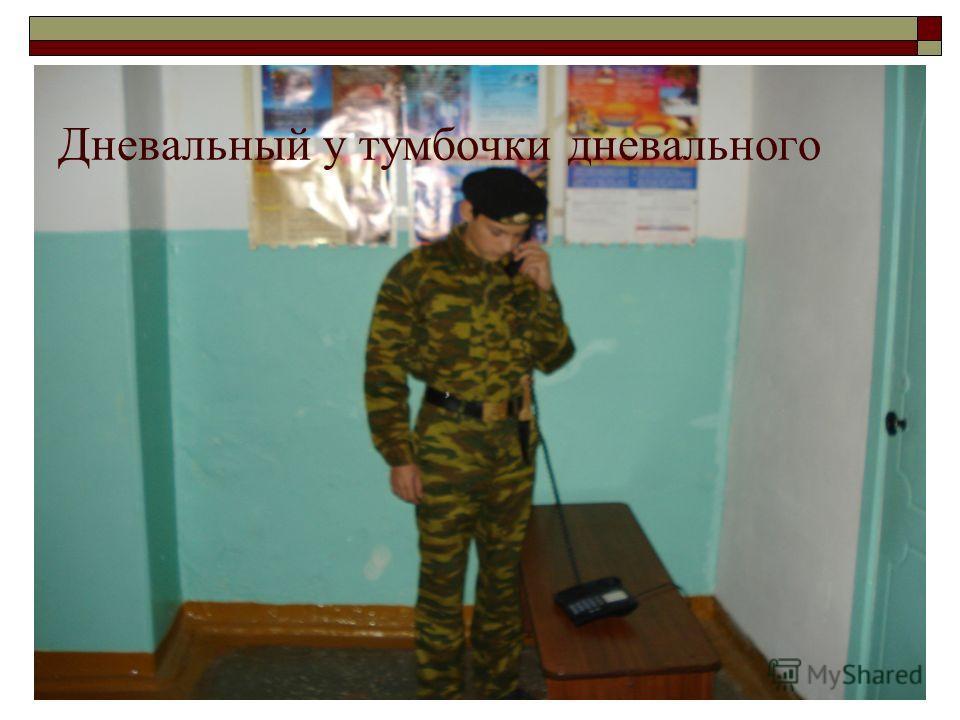 Инструкция Обязанностей Дежурного По Штабу