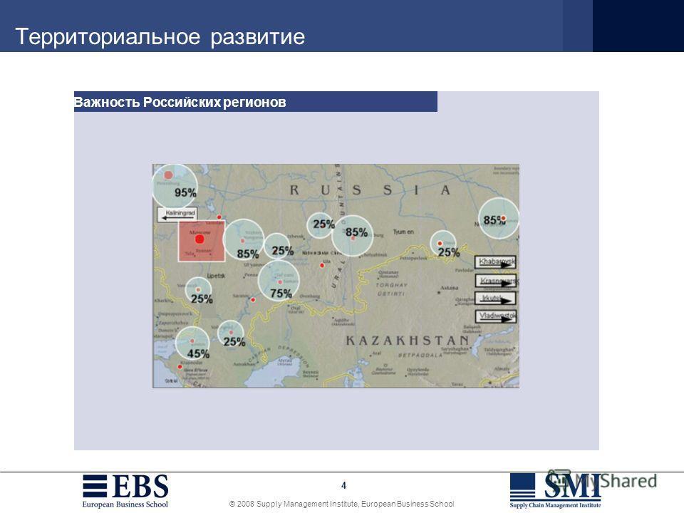 © 2008 Supply Management Institute, European Business School 4 Территориальное развитие Важность Российских регионов