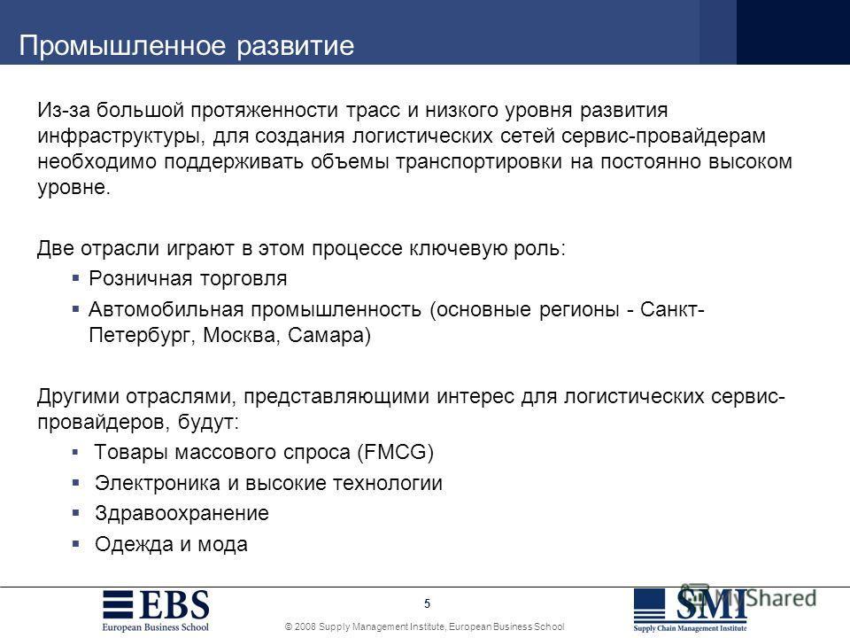 © 2008 Supply Management Institute, European Business School 5 Промышленное развитие Из-за большой протяженности трасс и низкого уровня развития инфраструктуры, для создания логистических сетей сервис-провайдерам необходимо поддерживать объемы трансп
