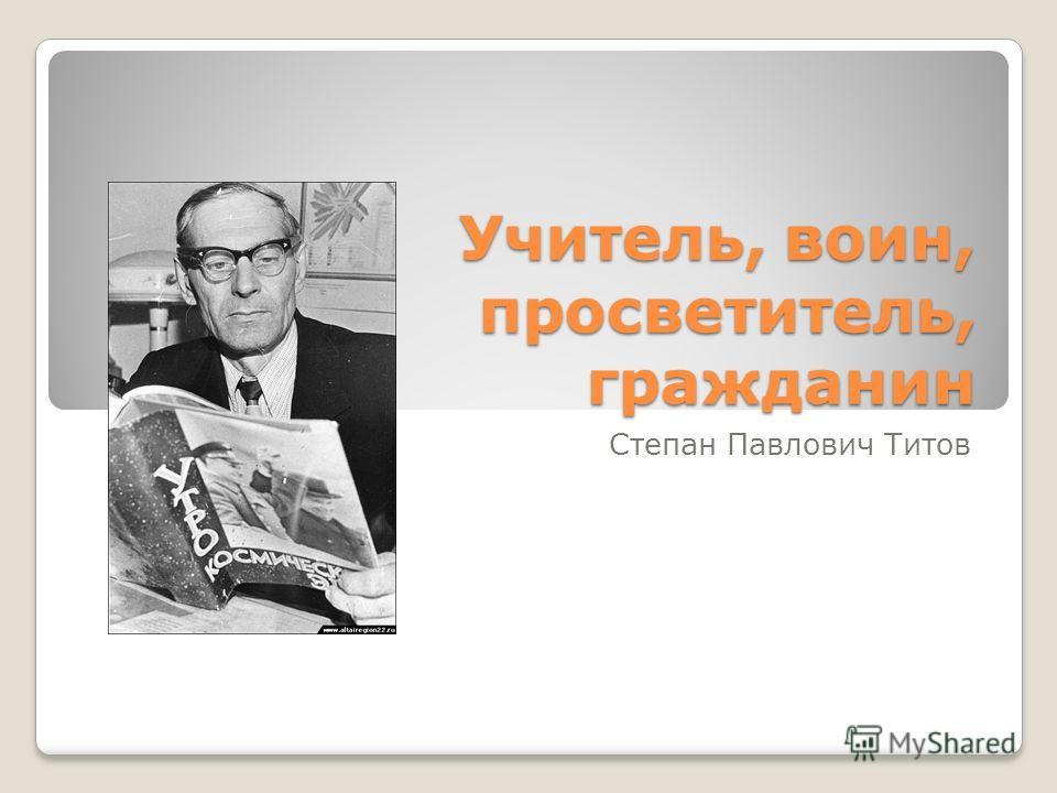 Учитель, воин, просветитель, гражданин Степан Павлович Титов
