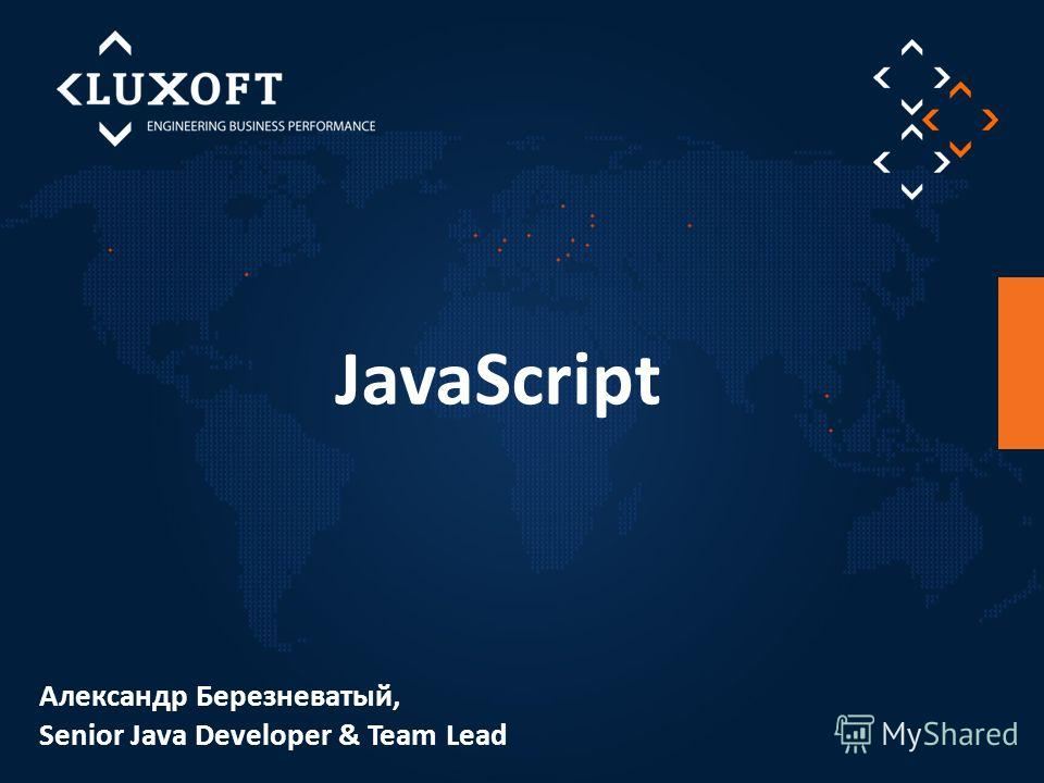 JavaScript Александр Березневатый, Senior Java Developer & Team Lead
